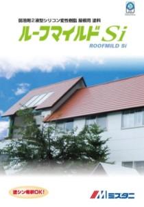 東松山 屋根塗装