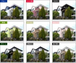 外壁塗装 シミュレーション