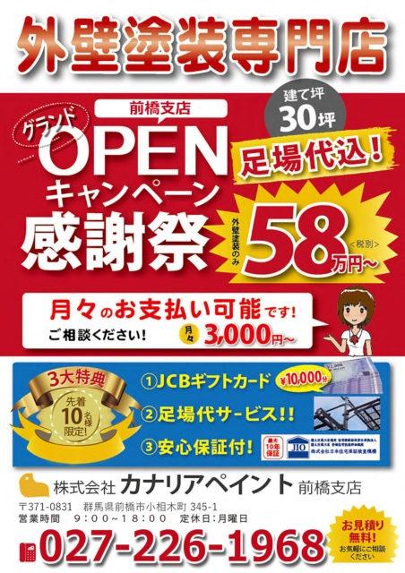 前橋支店OPENキャンペーンチラシ表