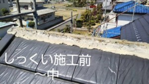 埼玉県東松山市 屋根 漆喰
