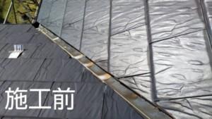 埼玉県東松山市 屋根 補修