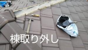 漆喰詰め直し 埼玉県熊谷市