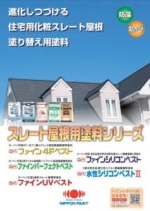 埼玉県熊谷市 屋根塗装